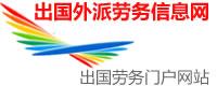 ope体育官网app劳务,中国国际劳务信息网