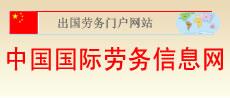 ope体育官网app劳务门户网站:中国国际劳务信息网
